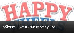 сайт игр- Счастливые колёса у нас