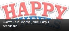 Счастливые колёса , флеш игры - бесплатно