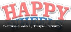 Счастливые колёса , 3d игры - бесплатно