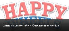 флеш игры онлайн - Счастливые колёса