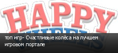 топ игр- Счастливые колёса на лучшем игровом портале