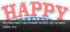 бесплатные Счастливые колёса на лучшем сайте игр