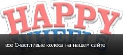 все Счастливые колёса на нашем сайте