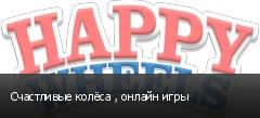 Счастливые колёса , онлайн игры