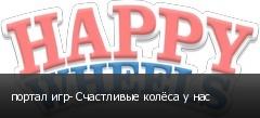 портал игр- Счастливые колёса у нас