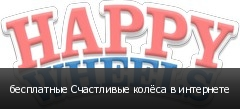 бесплатные Счастливые колёса в интернете