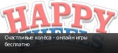 Счастливые колёса - онлайн игры бесплатно