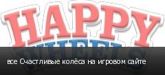 все Счастливые колёса на игровом сайте