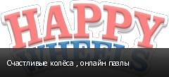 Счастливые колёса , онлайн пазлы