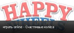 играть online - Счастливые колёса