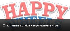 Счастливые колёса - виртуальные игры