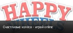 Счастливые колёса - играй online