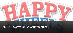 мини Счастливые колёса онлайн