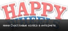 мини Счастливые колёса в интернете