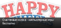 Счастливые колёса - компьютерные игры бесплатно