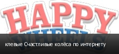 клевые Счастливые колёса по интернету