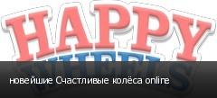 новейшие Счастливые колёса online