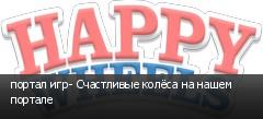 портал игр- Счастливые колёса на нашем портале