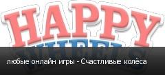 любые онлайн игры - Счастливые колёса