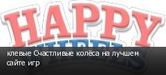 клевые Счастливые колёса на лучшем сайте игр