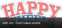 сайт игр - Счастливые колёса