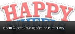 флеш Счастливые колёса по интернету