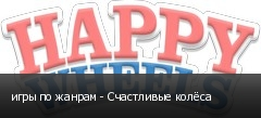 игры по жанрам - Счастливые колёса