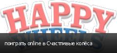 поиграть online в Счастливые колёса