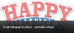 Счастливые колёса - онлайн-игры