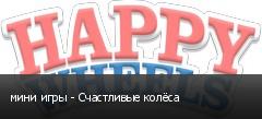 мини игры - Счастливые колёса
