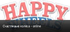 Счастливые колёса - online