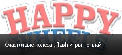 Счастливые колёса , flash игры - онлайн