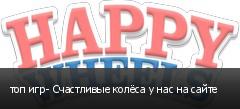 топ игр- Счастливые колёса у нас на сайте