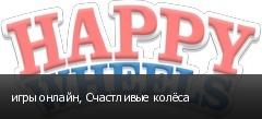 игры онлайн, Счастливые колёса