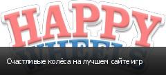 Счастливые колёса на лучшем сайте игр