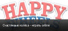 Счастливые колёса - играть online