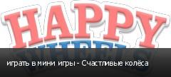 играть в мини игры - Счастливые колёса