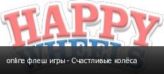 online флеш игры - Счастливые колёса