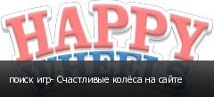 поиск игр- Счастливые колёса на сайте