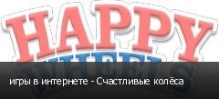 игры в интернете - Счастливые колёса