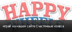 играй на нашем сайте Счастливые колёса