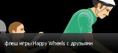 флеш игры Happy Wheels с друзьями
