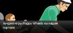 лучшие игры Happy Wheels на нашем портале