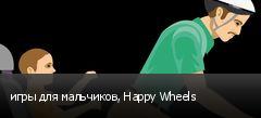 игры для мальчиков, Happy Wheels