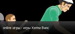 online игры - игры Хэппи Вилс