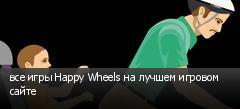 все игры Happy Wheels на лучшем игровом сайте