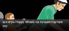 все игры Happy Wheels на лучшем портале игр