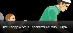 все Happy Wheels - бесплатные флэш игры