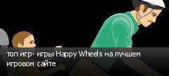 топ игр- игры Happy Wheels на лучшем игровом сайте