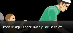 клевые игры Хэппи Вилс у нас на сайте